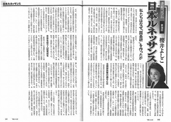 s-08.01.31 日本ルネッサンス
