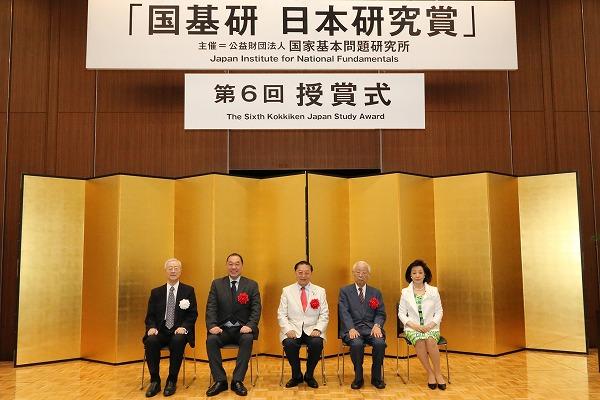 第6回「国基研 日本研究賞」授賞式・記念講演会を開催