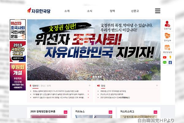 【第626回・特別版】全体主義権力に対する韓国文明の反撃