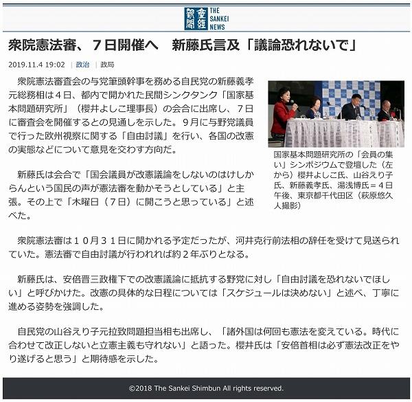 19.11.04 産経WEB