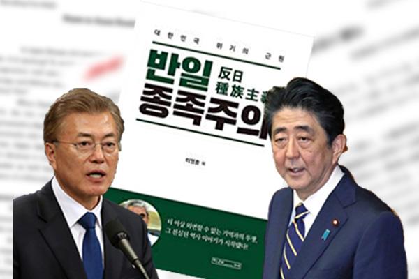 【第632回】日韓関係改善の道