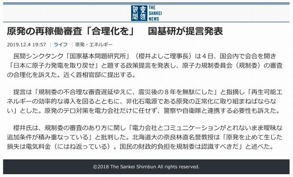 s-19.12.05 産経WEB 提言 原発の再稼働審査「合理化を」