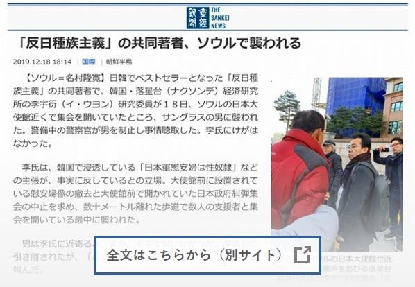 「反日種族主義」の共同著者、ソウルで襲われる7