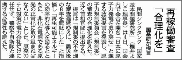 s-19.12.05 産経 国基研 政策提言発表 「日本に原子力発電を取り戻せ」
