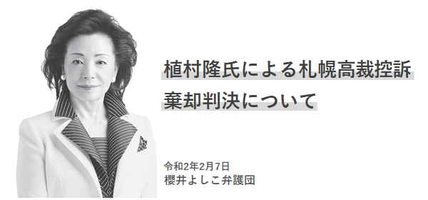 札幌高裁控訴棄却判決について