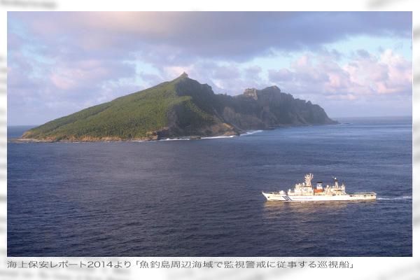 【第681回・特別版】中国の領海侵犯に対抗せよ