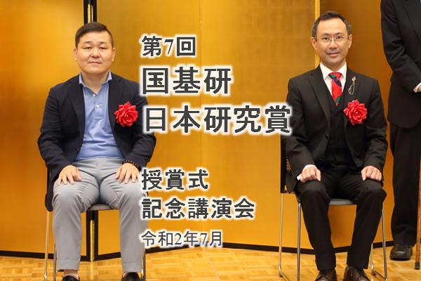 第7回「国基研 日本研究賞」授賞式・記念講演会を開催