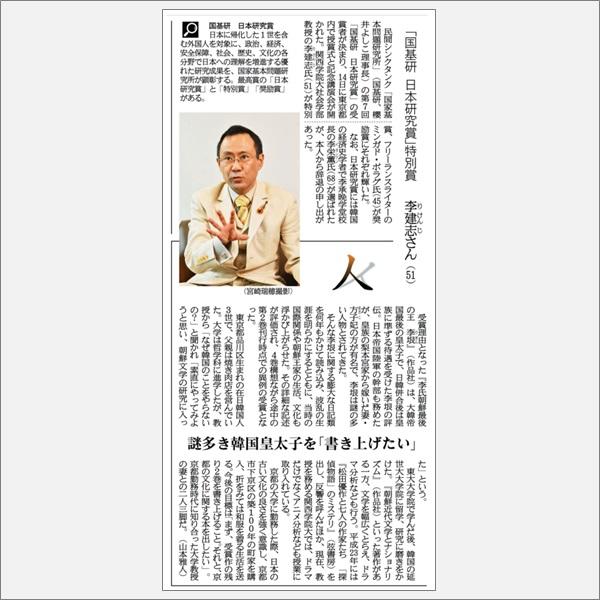 日本賞 産経 今日の人