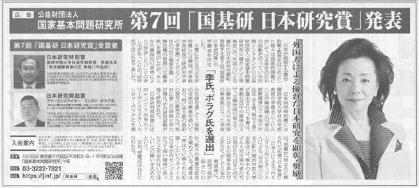 日本賞 読売