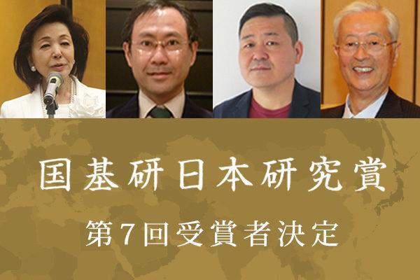 第7回「国基研 日本研究賞」受賞者決定