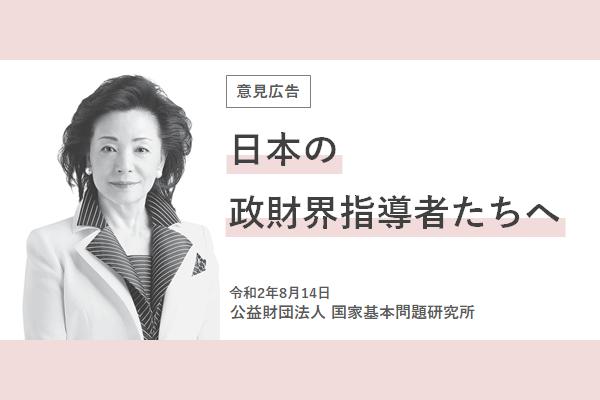 【意見広告】 日本の政財界指導者たちへ