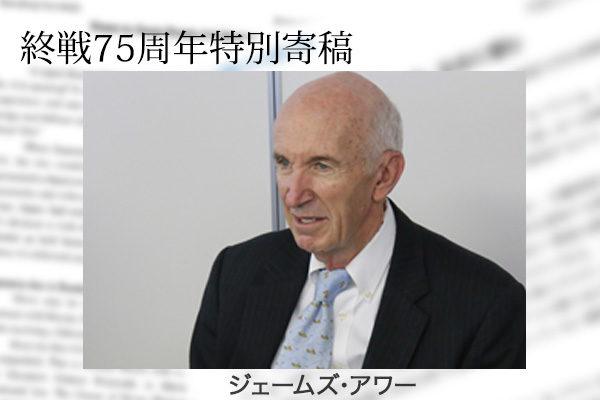 【第707回】終戦から75年、日本よ再び大国になれ