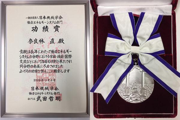 奈良林直氏が、日本機械学会の動力エネルギーシステム部門で功績賞を受賞