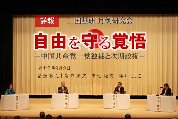 【詳報】 月例研究会 「自由を守る覚悟 ―中国共産党一党独裁と菅政権―」