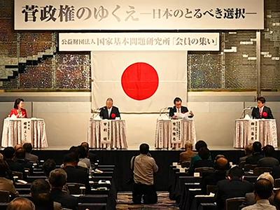 第13回 会員の集い   シンポジウム「菅政権のゆくえ 日本のとるべき選択」