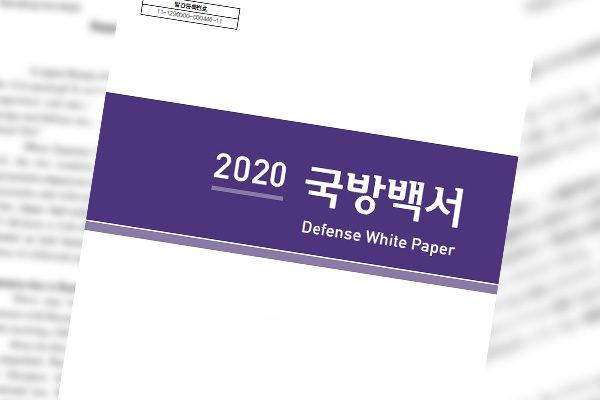 【第768回】韓国国防白書の驚くべき「親中反日」