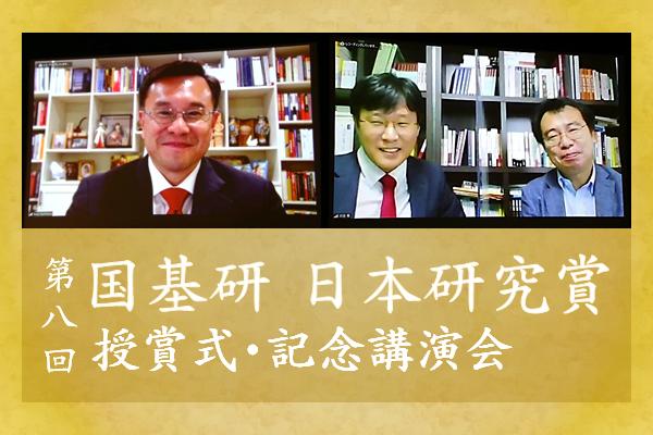 第8回「国基研 日本研究賞」授賞式・講演会をリモートで開催