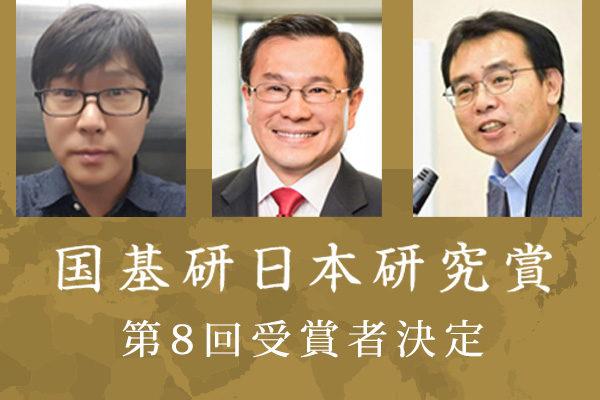 第8回「国基研 日本研究賞」受賞者決定
