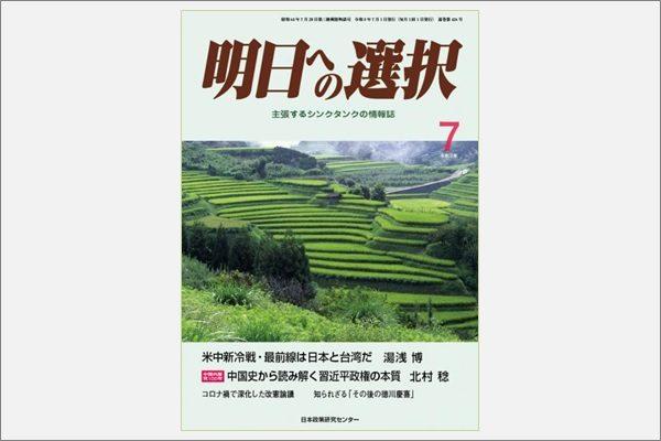 湯浅主任研究員へのインタビュー記事が月刊誌『明日への選択』に掲載