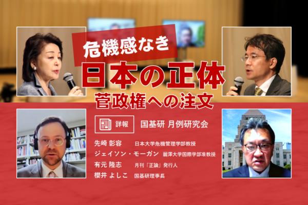【詳報】 月例研究会「危機感なき日本の正体 ― 菅政権への注文」